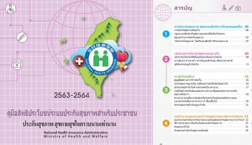 คู่มือสิทธิประโยชน์ระบบประกันสุขภาพสำหรับประชาชน ปี 2563-2564 ฉบับภาษาไทย (ครอบคลุมแรงงานต่างชาติที่ทำงานในไต้หวัน)