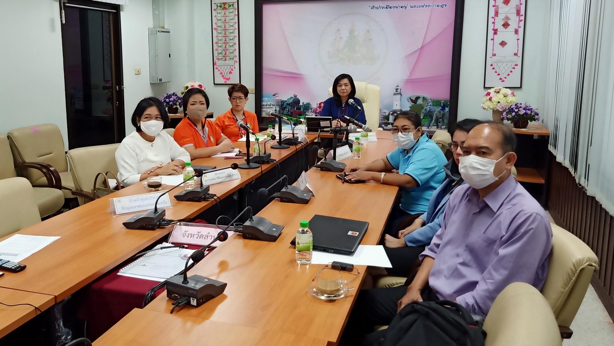สำนักงานแรงงานจังหวัดลำปางร่วมประชุมผ่านระบบทางไกลประชาสัมพันธ์งาน JOB EXPO THAILAND 2020