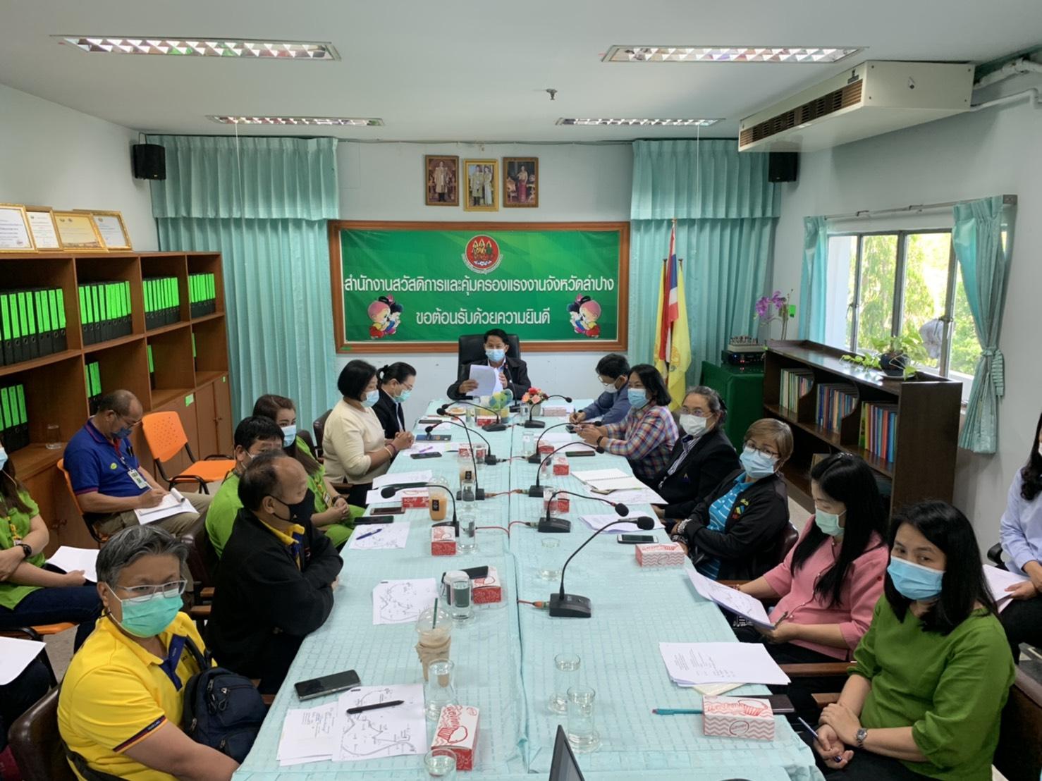 ร่วมประชุมการจัดงานวันแรงงานแห่งชาติจังหวัดลำปาง ประจำปี 2564