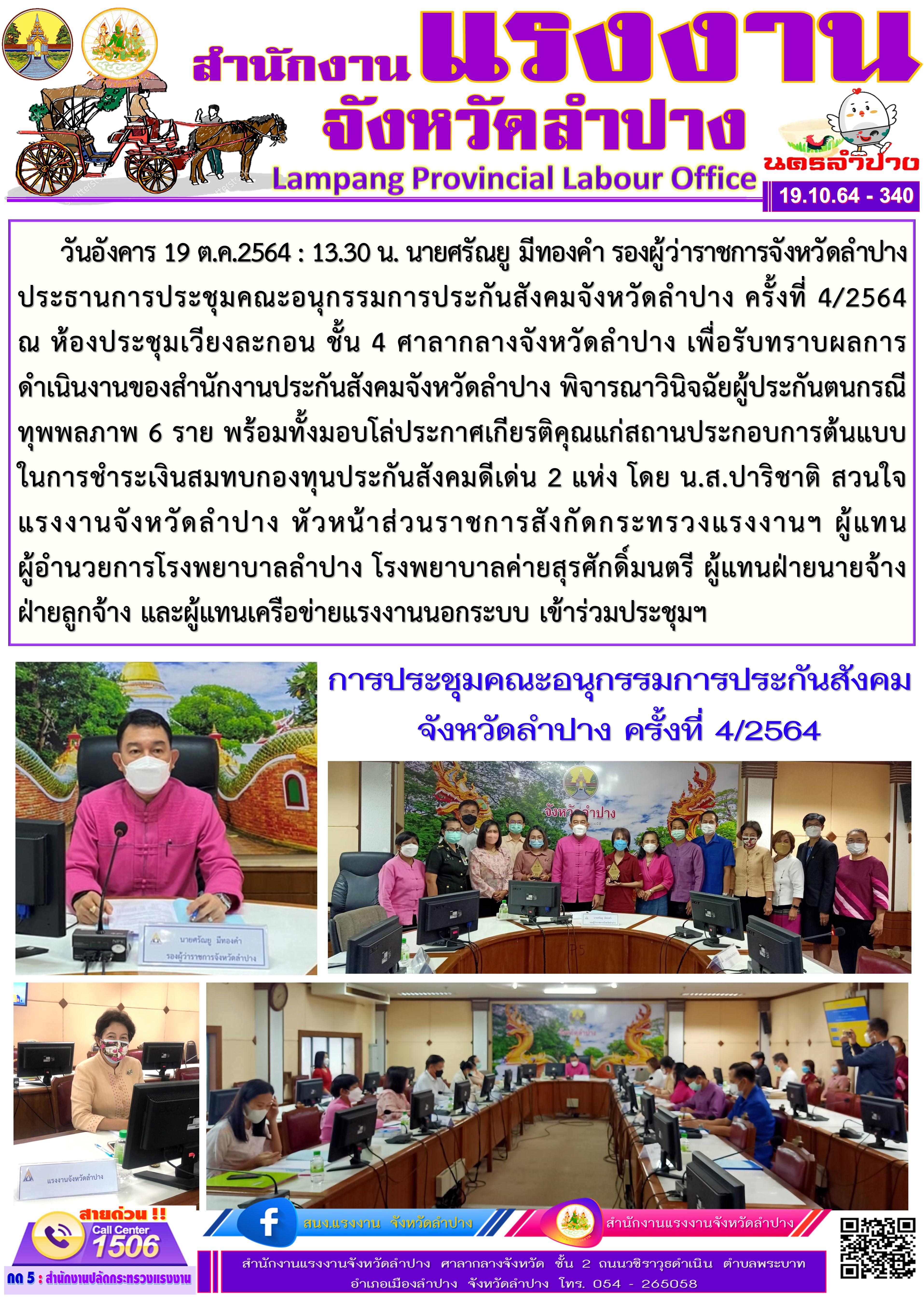 ร่วมประชุมคณะอนุกรรมการประกันสังคม จังหวัดลำปาง ครั้งที่ 4/2564